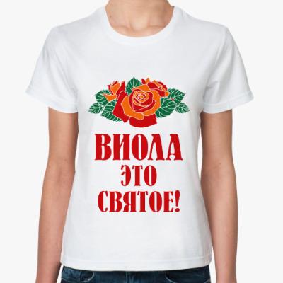 Классическая футболка Виола - это святое