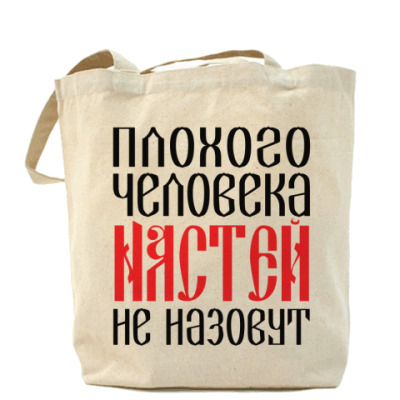 Сумка Настя