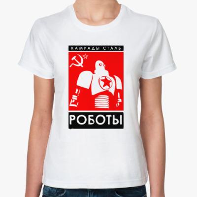 Классическая футболка  Стальные Роботы