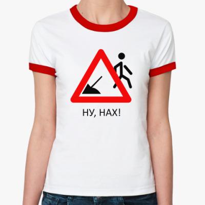 Женская футболка Ringer-T Ну нах