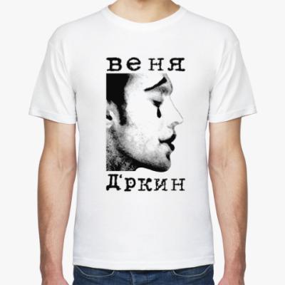 Футболка Веня Д'ркин
