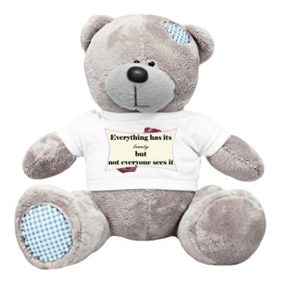 Плюшевый мишка Тедди Каждый человек красив, но не каждый это замечает.