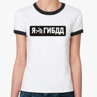 Женская футболка Ringer-T Я люблю ГИБДД цензура