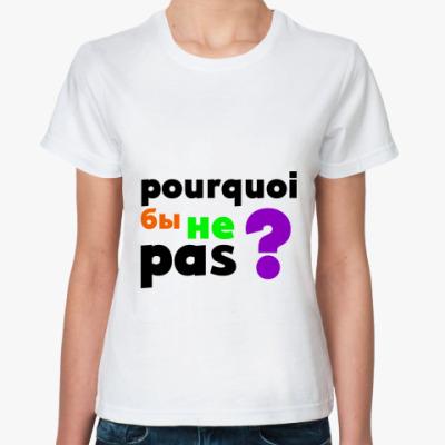 Классическая футболка Пуркуа па