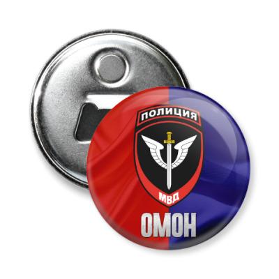 Магнит-открывашка МВД ОМОН