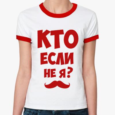Женская футболка Ringer-T Кто если не я?