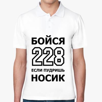 Рубашка поло Бойся 228