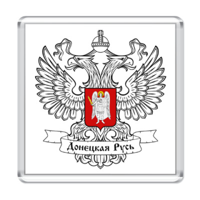 Магнит Донецкая народная республика