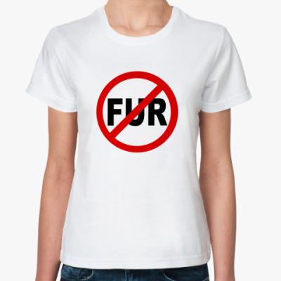 Классическая футболка  против меха!