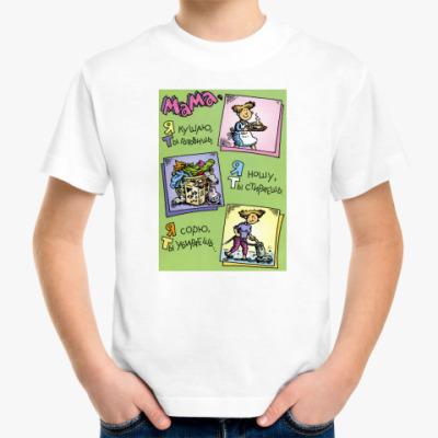 Детская футболка Что бы ты без меня делала?