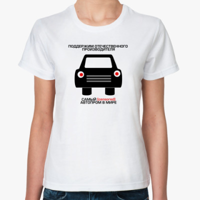 Классическая футболка Поддержим наш автопром =Е