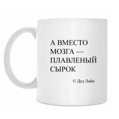 Кружка МОЗГ/СЫРОК