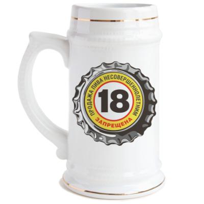 Пивная кружка Продажа Пива Запрещена!