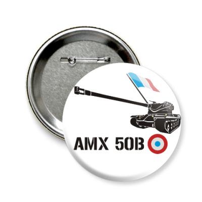 Значок 58мм AMX 50B