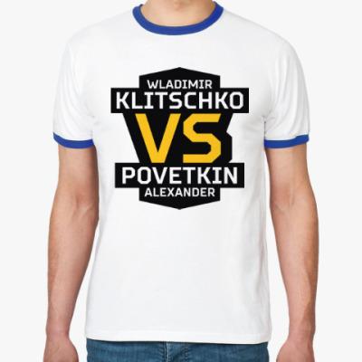 Футболка Ringer-T Кличко-Поветкин