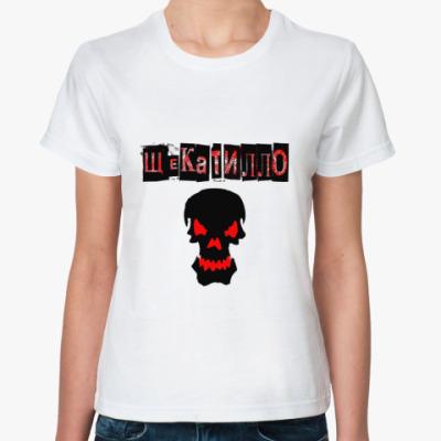 Классическая футболка skull