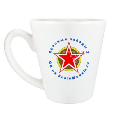 Чашка Латте Кружка  RedStars2 360мл