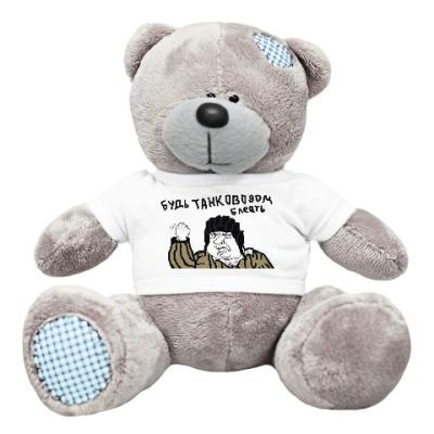Плюшевый мишка Тедди Будь танководом