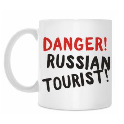 Кружка опасно! русский турист!