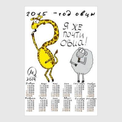 Постер Календарь на 2015 год