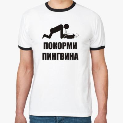Футболка Ringer-T Покорми пингвина