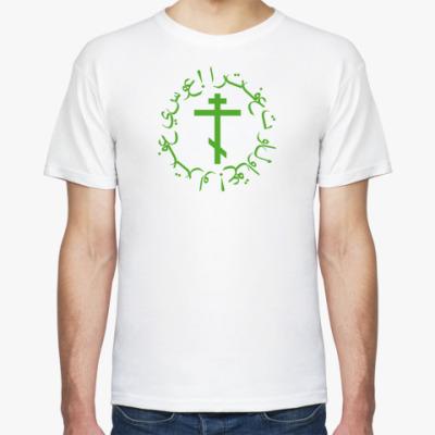 Футболка Иисус воскрес!