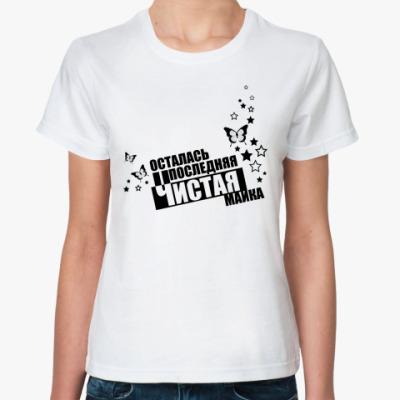 Классическая футболка Чистая майка