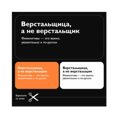 Наклейка (стикер) Верстальщица