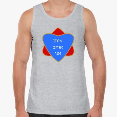Майка Я люблю тебя по-еврейски