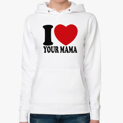 Женская толстовка худи Люблю твою маму