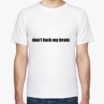 Футболка don't fuck my brain