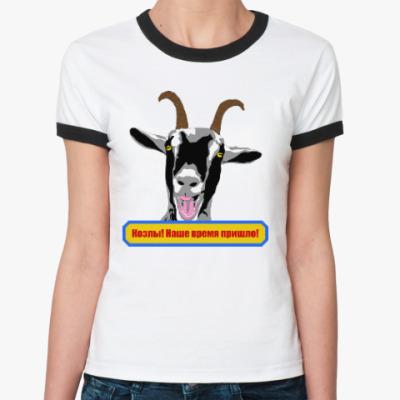 Женская футболка Ringer-T Козлы! Наше время пришло!