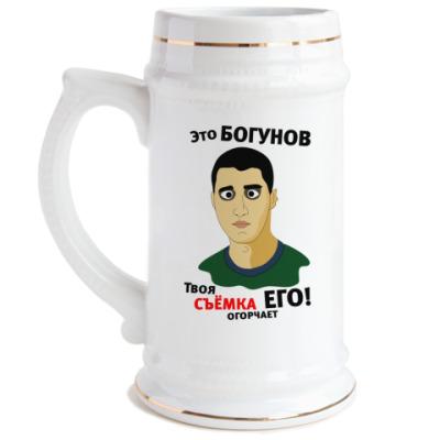 Пивная кружка Это Богунов...