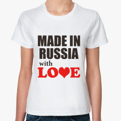 Классическая футболка Made in Russia with love