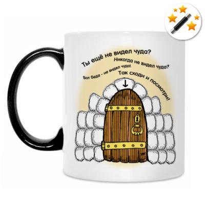 Кружка-хамелеон Чашка - Ты еще не видел чуда?
