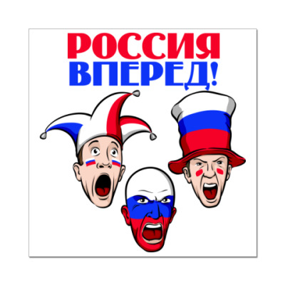 Наклейка (стикер) Спортивная Россия вперёд!