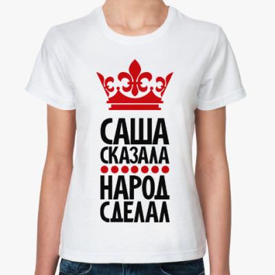 Классическая футболка Саша сказала, народ сделал