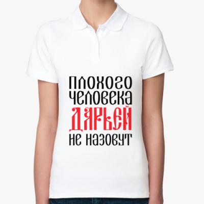 Женская рубашка поло Дарья