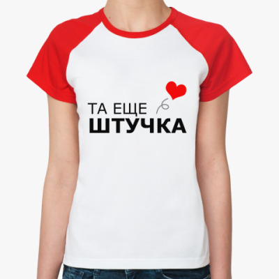 Женская футболка реглан Та еще штучка