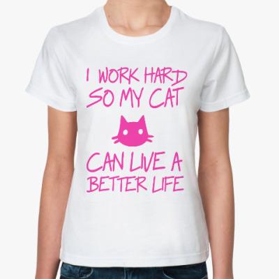 Классическая футболка Мой кот живет лучшей жизнью