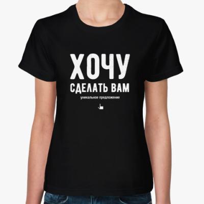 Женская футболка для спамера