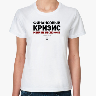 Классическая футболка Оптимистка