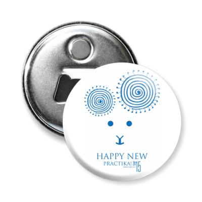 Магнит-открывашка HappyNew Practika 2015
