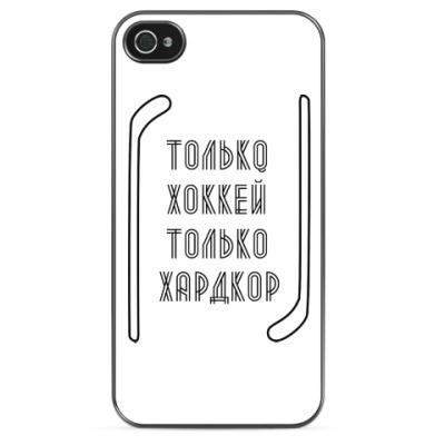 Чехол для iPhone Только Хоккей только Хардкор