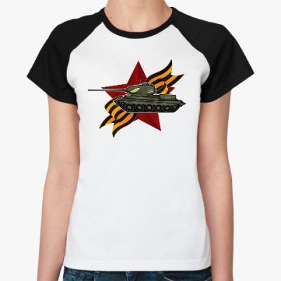 Женская футболка реглан Танк Т-34-85 СССР