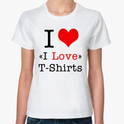 Классическая футболка  I Love T-Shirts