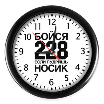 Настенные часы Бойся 228 если пудришь носик