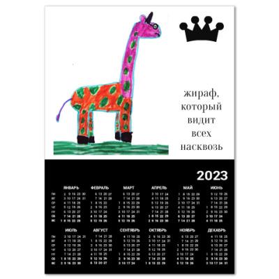 Календарь всевидящий жираф