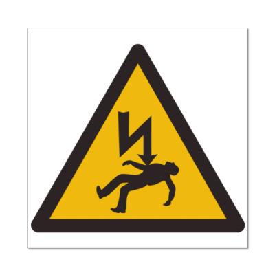 Наклейка (стикер) Высокое напряжение. Опасно