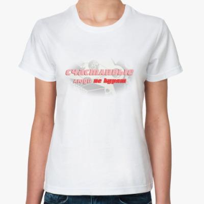 Классическая футболка Счастливые не курят